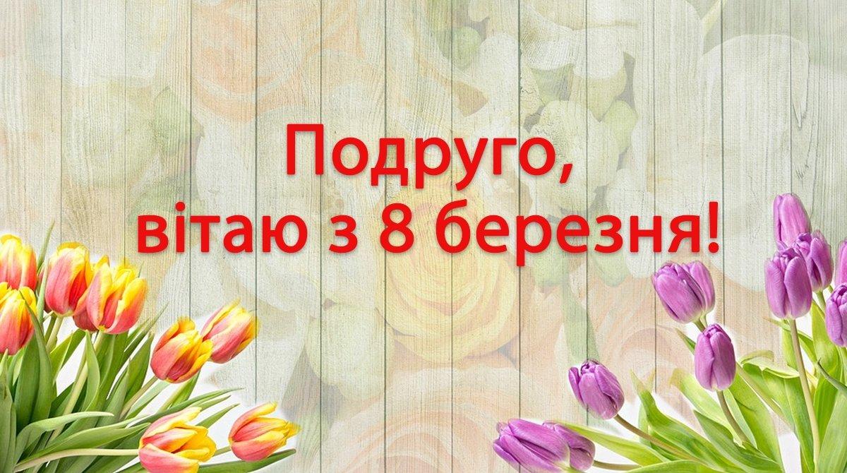 Привітання з 8 березня подрузі: смс, вірші, проза, прикольні картинки - Радіо Максимум