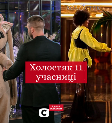 Холостяк 2021: які учасниці боротимуться за Михайла Заливако у 11 сезоні