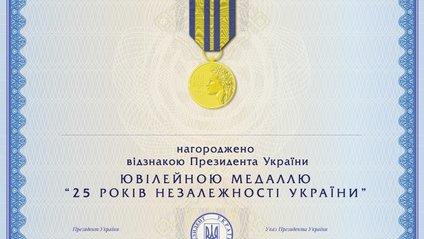 """диплом до ювілейної медалі """"25 років незалежності України"""" - фото 1"""