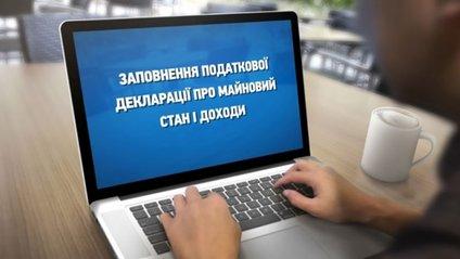 Система е-декларацій - фото 1