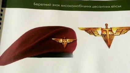 """Українських десантників одягнуть у """"вишневі берети"""" - фото 1"""
