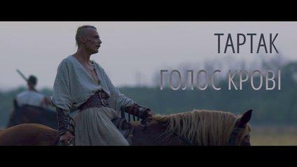 Тартак показав неймовірний кліп до річниці Незалежності - фото 1
