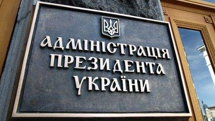 Кого українці хочуть бачити президентом - фото 1