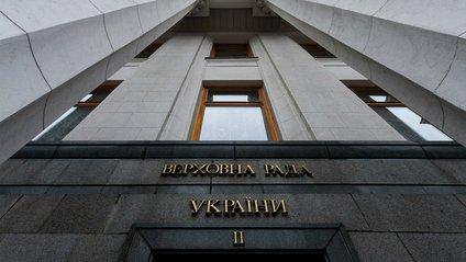 Верховну Раду України замінували - фото 1