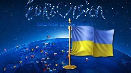 Україна обирає місто для Євробачення - фото 1