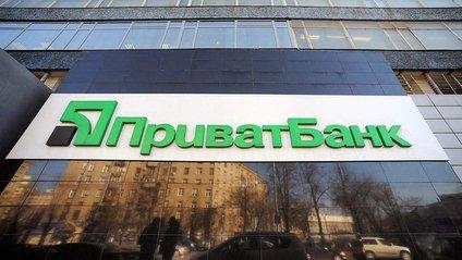 """У """"Приватбанку"""" незаконно заволоділи коштами НБУ в сумі понад 19 млрд грн - фото 1"""