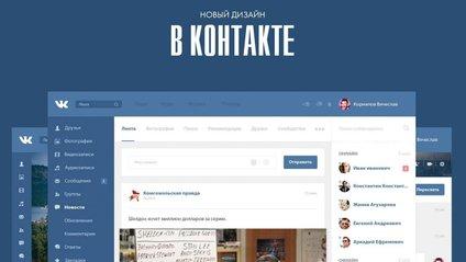 """Результати оновлення дизайну """"ВКонтакте"""" у цифрах - фото 1"""