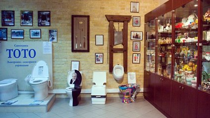 Музей історії туалету - фото 1