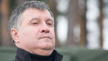 Арсен Аваков - фото 1