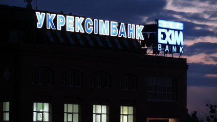 """Топ-менеджерів """"Укрексімбанка"""" заарештували на 2 місяці - фото 1"""