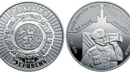 Нова монета - фото 1