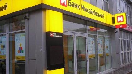 """Порошенко пообіцяв відшкодувати кошти вкладникам банку """"Михайлівський"""" - фото 1"""