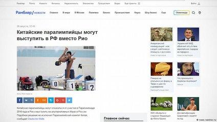 Росія поширила фейкові новини про паралімпійців - фото 1