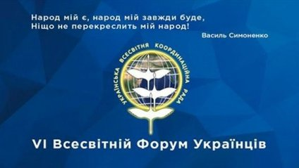 Розпочався Всесвітній форум українців - фото 1