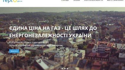 В Україні з'явився сайт про тарифи та субсидії - фото 1