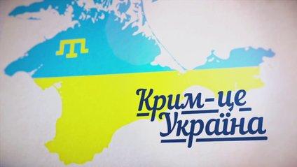 Верховна Рада хоче перейменувати Крим - фото 1