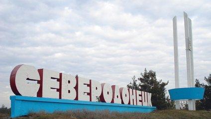 Нардепи хочуть перейменувати Сєвєродонецьк - фото 1
