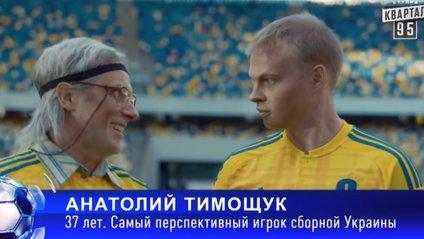 Коміки висміяли футбольну збірну України - фото 1