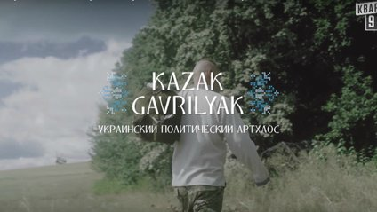 """Квартал 95"" потролив козака Гаврилюка - фото 1"