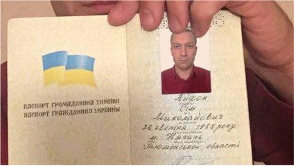 Айфон Сім Миколайович виявився фейком - фото 1