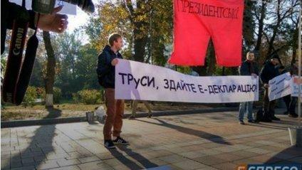 Активісти розвісили під Радою труси - фото 1