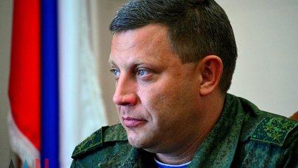 Захарченко - фото 1