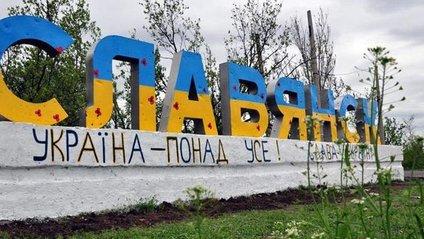 Слов'янськ - фото 1
