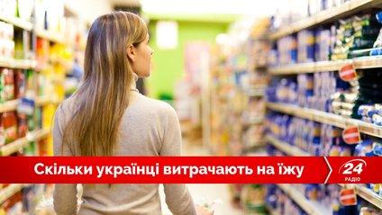 Стало відомо, скільки грошей українці витрачають на їжу - фото 1