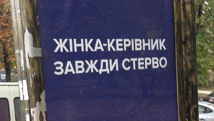 У Києві покарають рекламодавця за сексистські заклики - фото 1