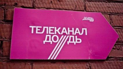 "Телеканал ""Дождь"" - фото 1"