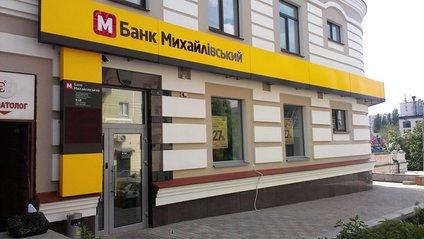 """Банк """"Михайлівський"""" - фото 1"""