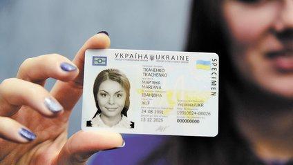 ID-картка - фото 1
