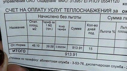 Нові квитанції за опалення шокували українців - фото 1