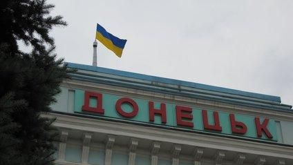 У мережі з'явилися фото торгово-промислової палати в Донецьку - фото 1