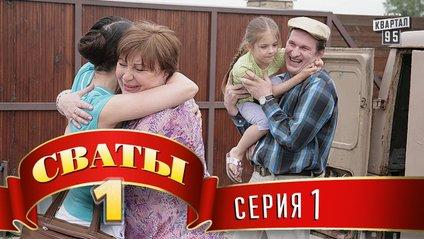 Серіал Свати - фото 1