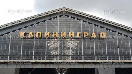 Калінінград - фото 1