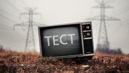 Тест: Чи заряджали ви воду через телевізор? - фото 1