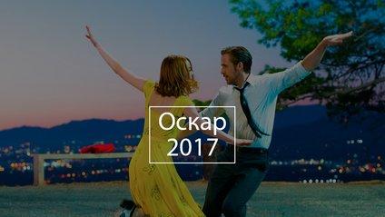 Оскар-2017: сюрпризи і розчарування номінацій - фото 1