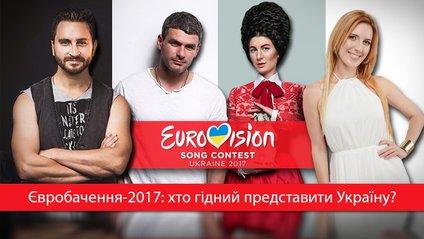 Євробачення-2017: дізнайся більше про учасників і проголосуй! - фото 1