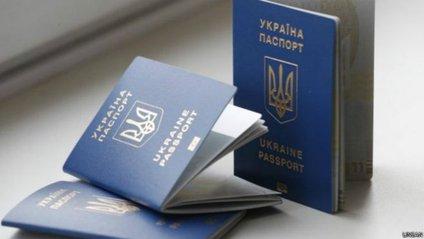 Паспорт України - фото 1