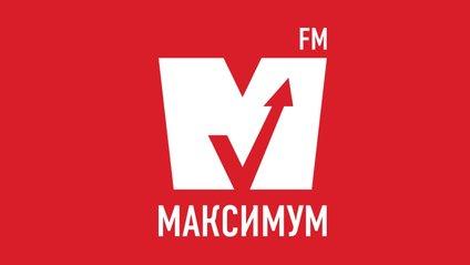 Тепер ми радіо МАКСИМУМ! - фото 1