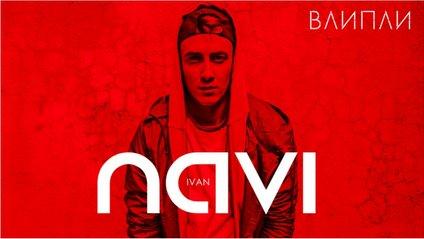Ivan NAVI - фото 1