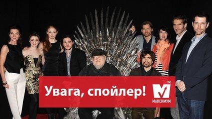 """""""Гра престолів"""" - фото 1"""