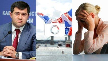 Відмова Британії та заява Насірова: 4 березня в трьох фото - фото 1