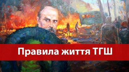 Тарас Шевченко - фото 1