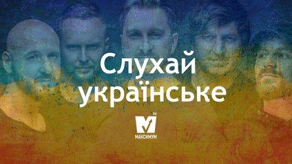 14 крутих новинок в українській музиці, які треба почути - фото 1