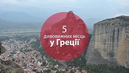 Ви пошкодуєте, якщо не побачите ці місця у Греції - фото 1