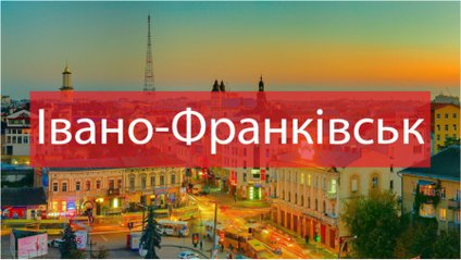 Івано-Франківськ - фото 1