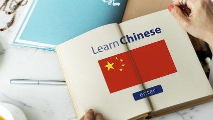 Учити китайську мову - фото 1