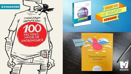 Цікаві книги, які покращать ваші знання української мови - фото 1